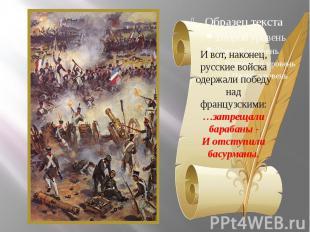 И вот, наконец, русские войска одержали победу над французскими:…затрещали бараб