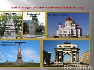 Память народа о событиях Отечественной войны 1812 года