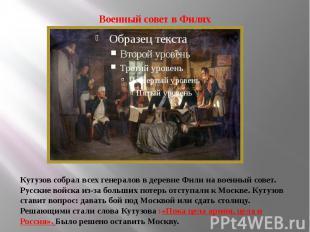 Военный совет в Филях Кутузов собрал всех генералов в деревне Фили на военный со