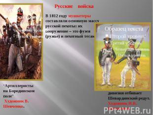 Русские войска В 1812 году мушкетеры составляли основную массу русской пехоты: и