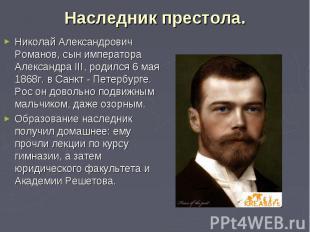 Наследник престола. Николай Александрович Романов, сын императора Александра III