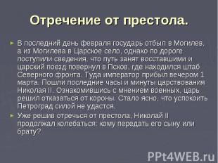 Отречение от престола. В последний день февраля государь отбыл в Могилев, а из М