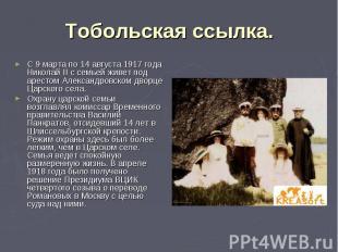 Тобольская ссылка. С 9 марта по 14 августа 1917 года Николай II с семьей живет п