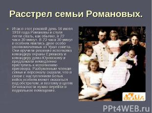 Расстрел семьи Романовых. Итак в этот роковой день 16 июля 1918 года Романовы и