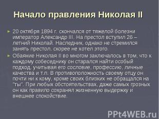Начало правления Николая II 20 октября 1894 г. скончался от тяжелой болезни импе
