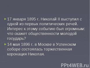 17 января 1895 г. Николай II выступил с одной из первых политических речей. Инте