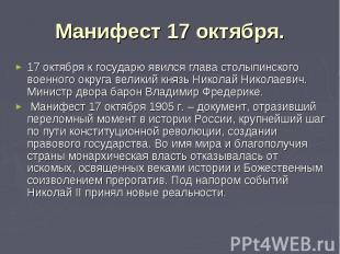 Манифест 17 октября. 17 октября к государю явился глава столыпинского военного о