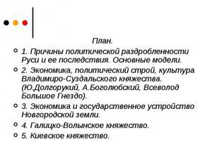 План.1. Причины политической раздробленности Руси и ее последствия. Основные мод