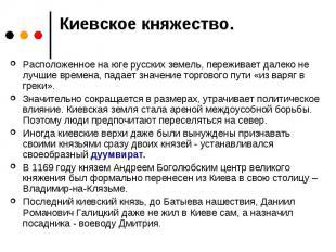 Киевское княжество. Расположенное на юге русских земель, переживает далеко не лу