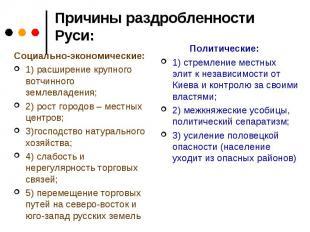 Причины раздробленности Руси: Социально-экономические:1) расширение крупного вот