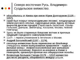 Северо-восточная Русь. Владимиро-Суздальское княжество. обособилось от Киева при
