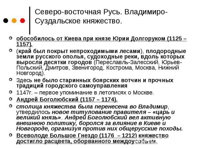 Северо-восточная Русь. Владимиро-Суздальское княжество. обособилось от Киева при князе Юрии Долгоруком (1125 – 1157). (край был покрыт непроходимыми лесами), плодородные земли русского ополья, судоходные реки, вдоль которых выросли десятки городов (…
