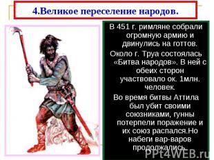 4.Великое переселение народов. В 451 г. римляне собрали огромную армию и двинули