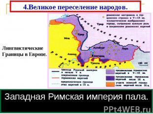 4.Великое переселение народов. Лингвистические Границы в Европе. Западная Римска