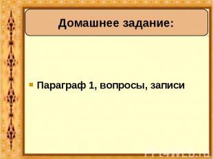 Параграф 1, вопросы, записи Домашнее задание: