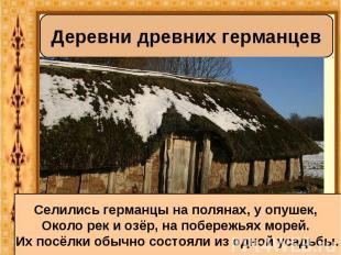 Деревни древних германцев Селились германцы на полянах, у опушек, Около рек и оз