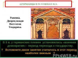 2.ГЕРМАНЦЫ В IV-VI ВЕКАХ Н.Э. Равенна.Дворец вождяВестготовТеодориха. В 5 в. у г