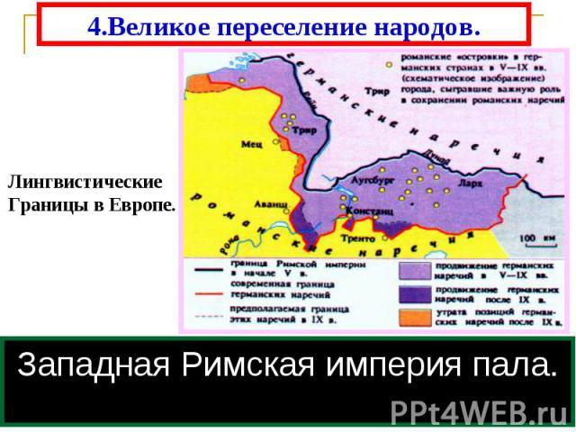 4.Великое переселение народов. Лингвистические Границы в Европе. Западная Римская империя пала.
