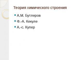 Теория химического строения А.М. БутлеровФ.-А. КекулеА.-с. Купер