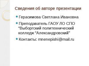 Сведения об авторе презентацииГерасимова Светлана ИвановнаПреподаватель ГАОУ ЛО