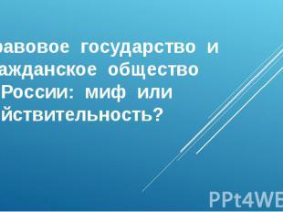 Правовое государство и гражданское общество в России: миф или действительность?