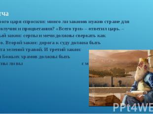 ПритчаМудрого царя спросили: много ли законов нужно стране для благополучия и пр