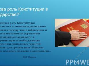 Какова роль Конституции в государстве? «Важнейшая роль Конституции заключается в