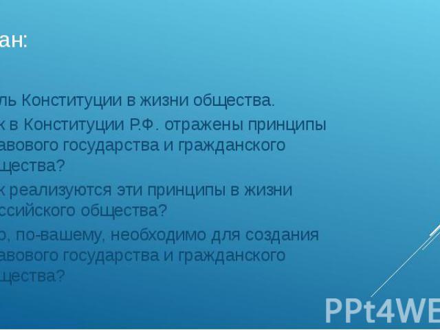 Роль Конституции в жизни общества.Как в Конституции Р.Ф. отражены принципы правового государства и гражданского общества?Как реализуются эти принципы в жизни Российского общества?Что, по-вашему, необходимо для создания правового государства и гражда…