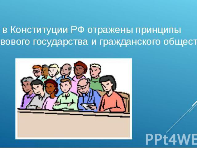 Как в Конституции РФ отражены принципы правового государства и гражданского общества?