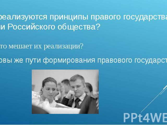 Как реализуются принципы правого государства в жизни Российского общества?