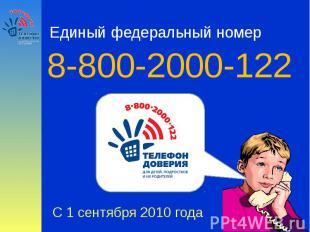 Единый федеральный номер 8-800-2000-122 С 1 сентября 2010 года