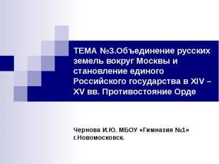 ТЕМА №3.Объединение русских земель вокруг Москвы и становление единого Российско