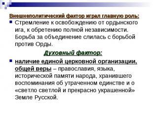 Стремление к освобождению от ордынского ига, к обретению полной независимости. Б