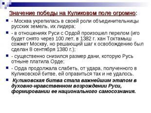 - Москва укрепилась в своей роли объединительницы русских земель, их лидера; - в