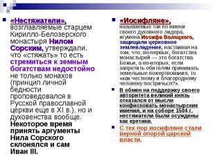 «Нестяжатели», возглавляемые старцем Кирилло-Белозерского монастыря Нилом Сорски