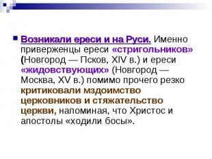 Возникали ереси и на Руси. Именно приверженцы ереси «стригольников» (Новгород —
