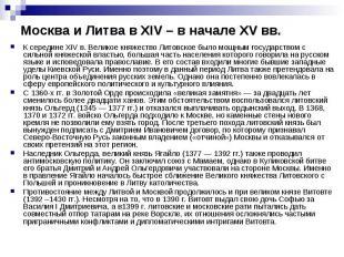 Москва и Литва в XIV – в начале XV вв. К середине XIV в. Великое княжество Литов