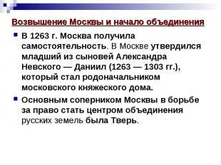 Возвышение Москвы и начало объединения В 1263 г. Москва получила самостоятельнос