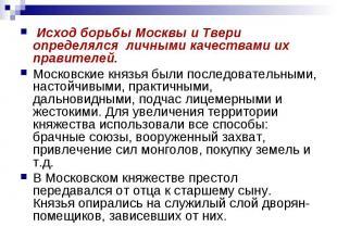 Исход борьбы Москвы и Твери определялся личными качествами их правителей. Москов