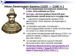 Иван Данилович Калита (1325 — 1340 гг.) В его правление московское княжество ста