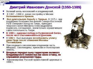 Дмитрий Иванович Донской (1350-1389) Великий князь московский и владимирский. В