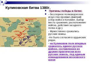 Куликовская битва 1380г. Причины победы в битве:- бесспорное полководческое иску