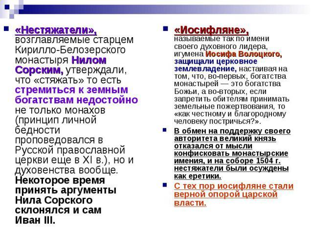 «Нестяжатели», возглавляемые старцем Кирилло-Белозерского монастыря Нилом Сорским, утверждали, что «стяжать» то есть стремиться к земным богатствам недостойно не только монахов (принцип личной бедности проповедовался в Русской православной церкви ещ…