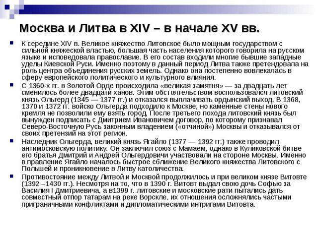 Москва и Литва в XIV – в начале XV вв. К середине XIV в. Великое княжество Литовское было мощным государством с сильной княжеской властью, большая часть населения которого говорила на русском языке и исповедовала православие. В его состав входили мн…