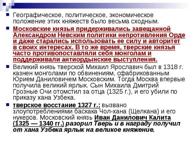 Географическое, политическое, экономическое положение этих княжеств было весьма сходным. Московские князья придерживались завещанной Александром Невским политики непротивления Орде и даже старались использовать ее силу и авторитет в своих интересах.…