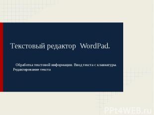 Текстовый редактор WordPad. Обработка текстовой информации. Ввод текста с клавиа
