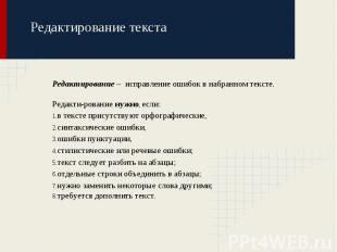 Редактирование текста Редактирование – исправление ошибок в набранном тексте.Ред