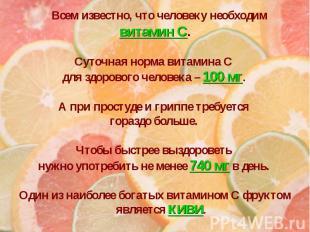 Всем известно, что человеку необходим витамин C.Суточная норма витамина С для зд