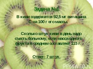 В киви содержится 92,5 мг витамина С на 100 г его массы.Сколько штук киви в день