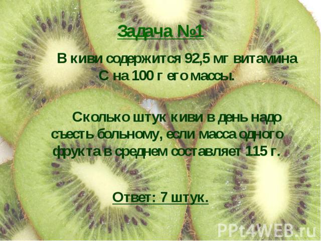 В киви содержится 92,5 мг витамина С на 100 г его массы.Сколько штук киви в день надо съесть больному, если масса одного фрукта в среднем составляет 115 г.